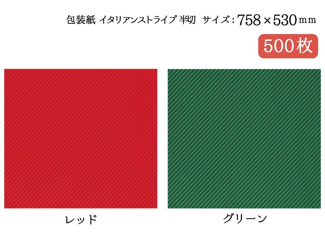包装紙 イタリアンストライプ(レッド・グリーン) 半切 500枚