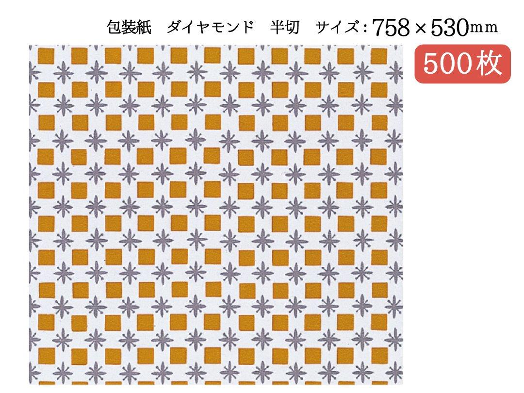 包装紙 ダイヤモンド 半切 500枚