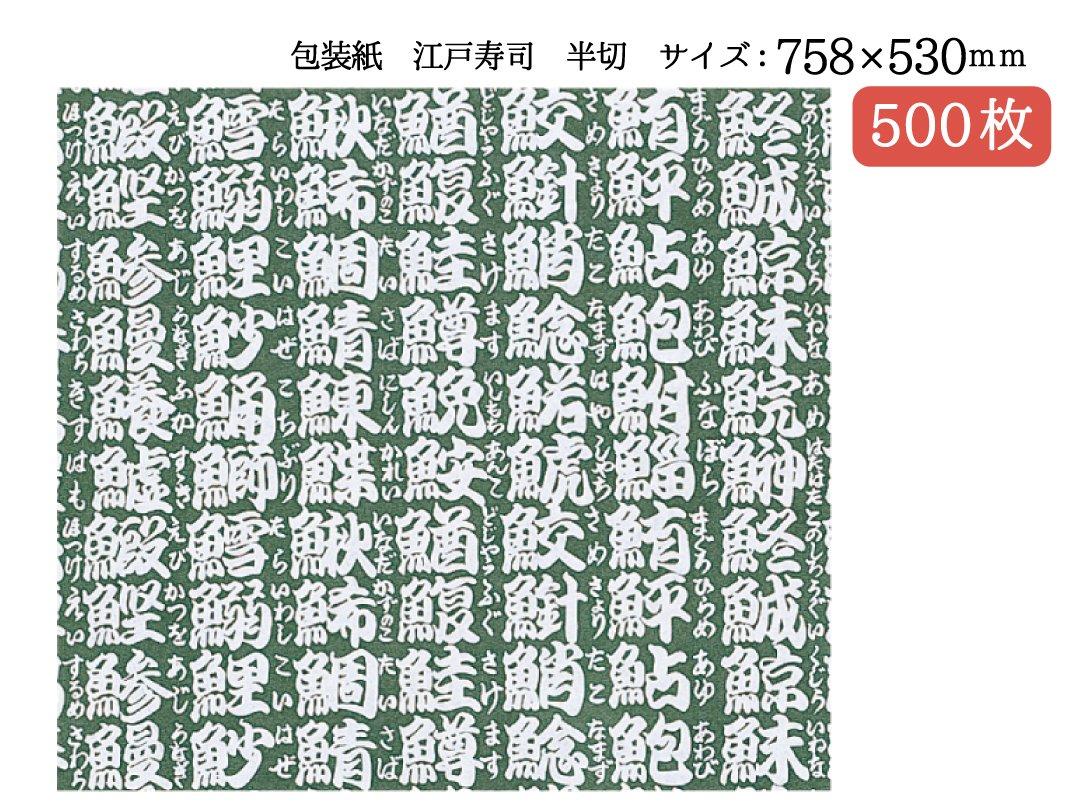 包装紙 江戸寿司 半切 500枚