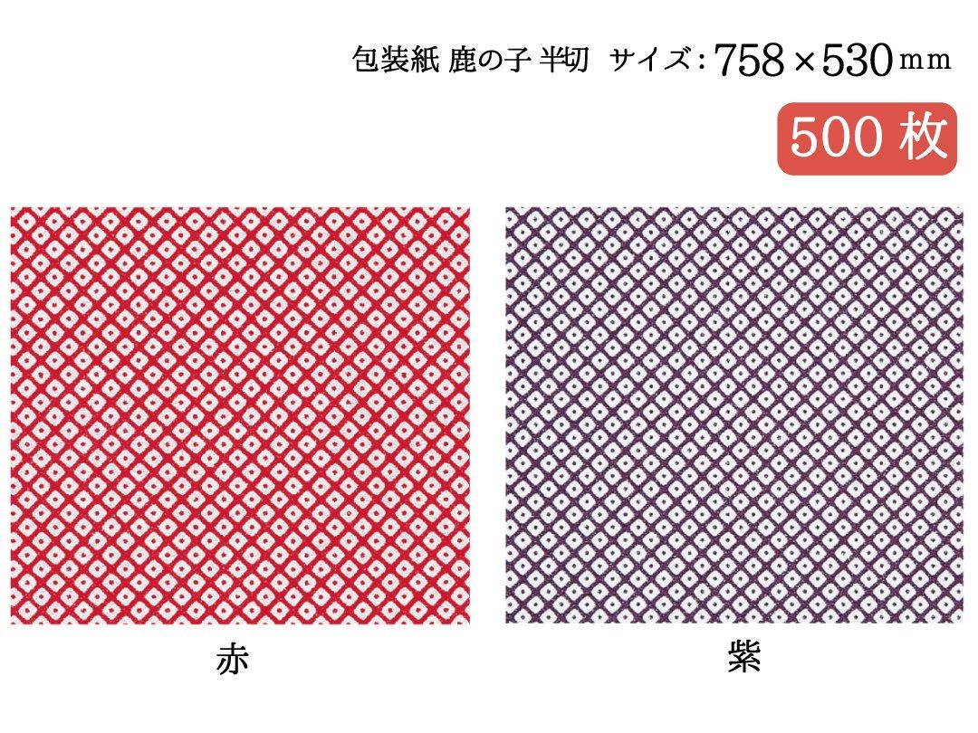 包装紙 鹿の子(赤・紫) 半切 500枚