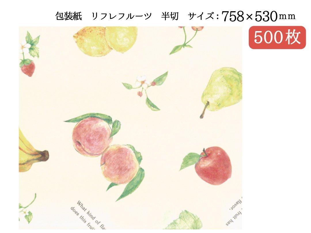 包装紙 リフレフルーツ 半切 500枚
