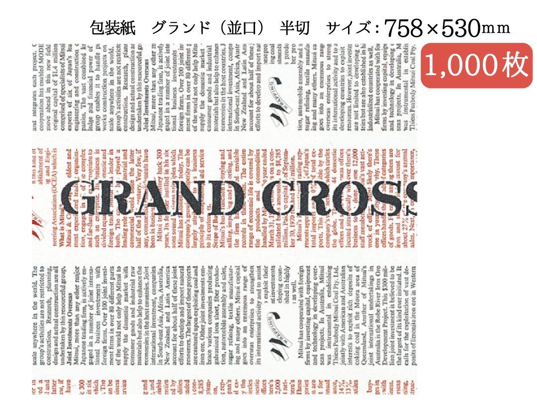 包装紙 グランド(並口) 半切 1,000枚