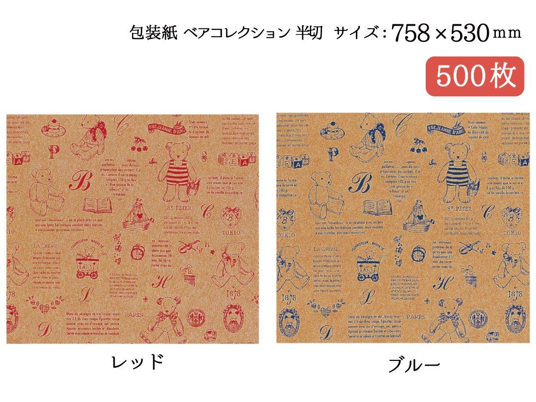包装紙 ベアコレクション(レッド・ブルー) 半切 500枚