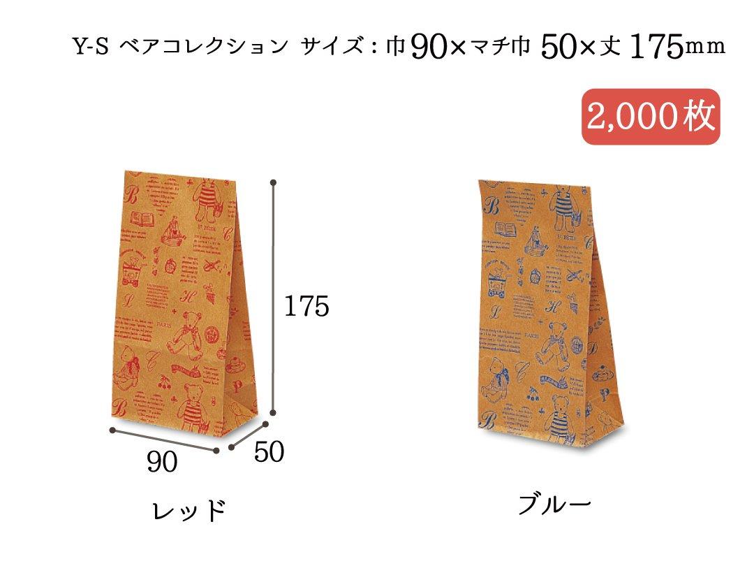 洋品袋 Y-S ベアコレクション(レッド・ブルー) 2,000枚