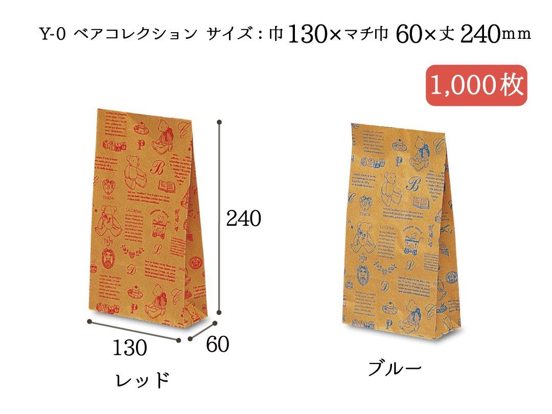 洋品袋 Y-0 ベアコレクション(レッド・ブルー) 1,000枚