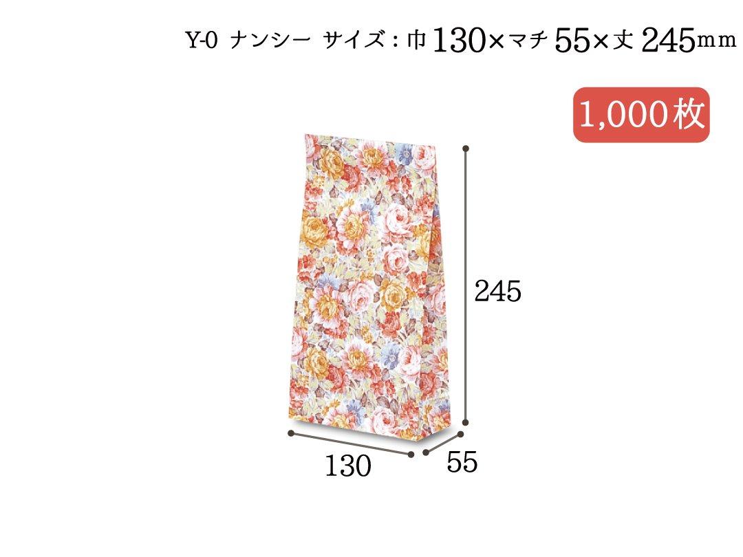 洋品袋 Y-0 ナンシー 1,000枚