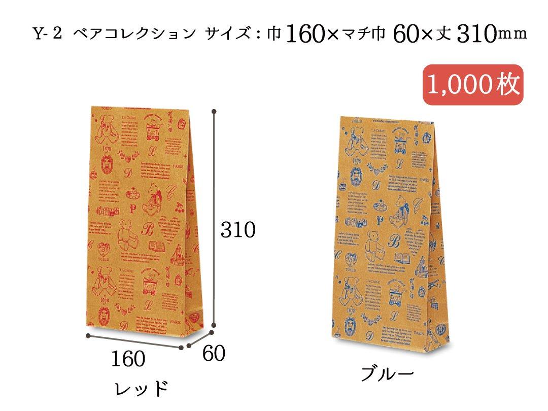 洋品袋 Y-2 ベアコレクション(レッド・ブルー) 1,000枚