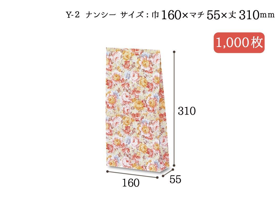 洋品袋 Y-2 ナンシー 1,000枚