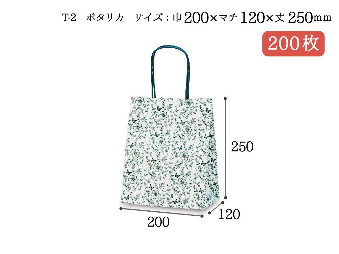 紙手提袋 T-2 ボタリカ 200枚