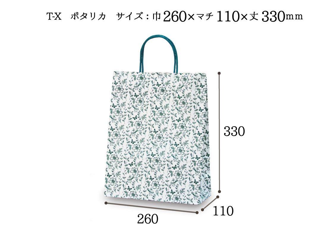 紙手提袋 T-X ボタリカ 50枚