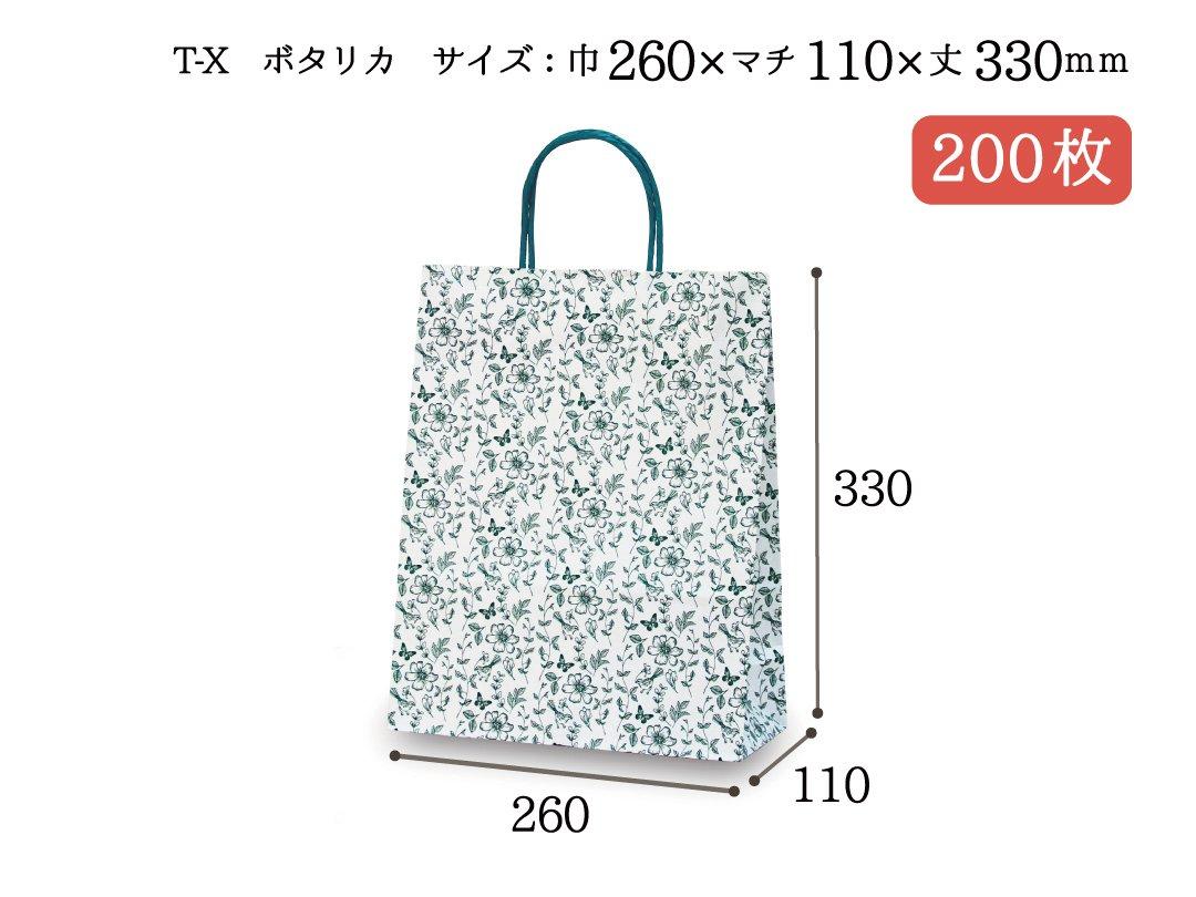 紙手提袋 T-X ボタリカ 200枚