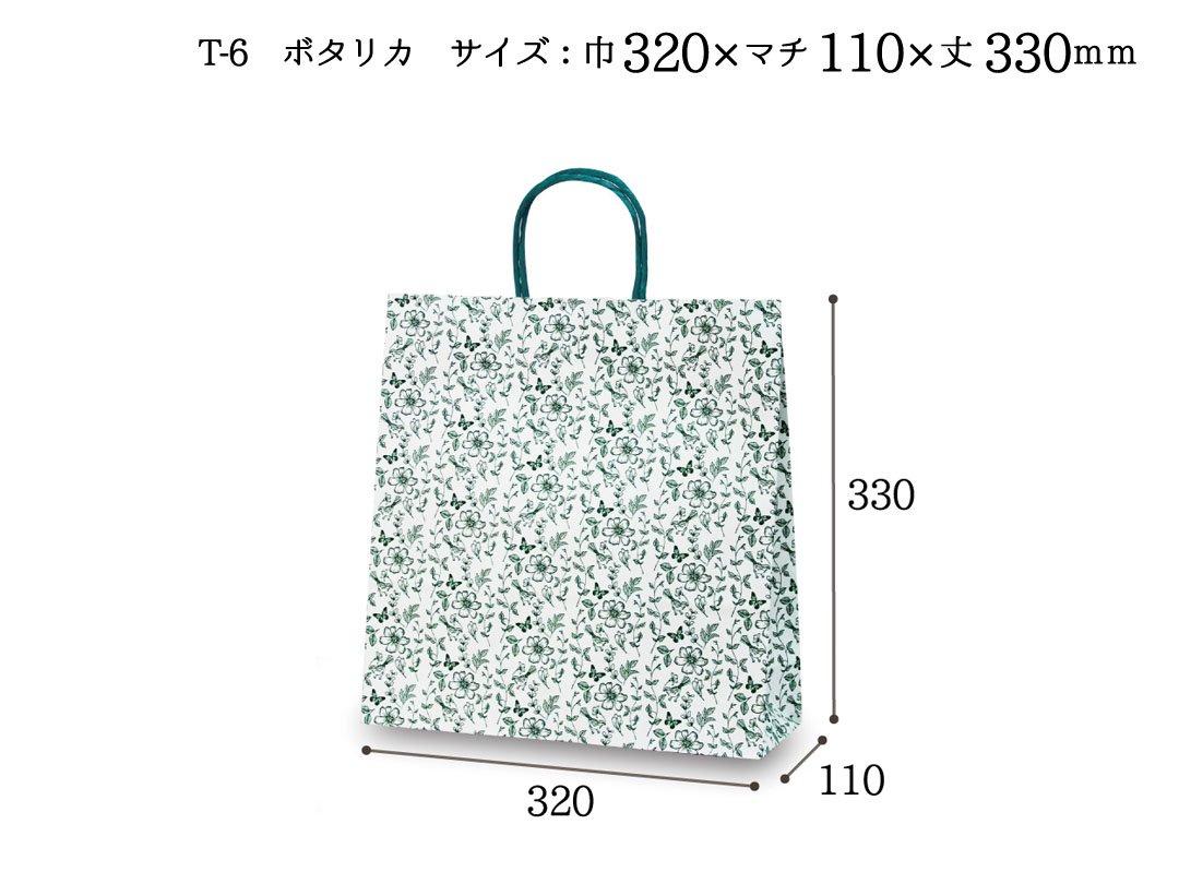 紙手提袋 T-6 ボタリカ 50枚