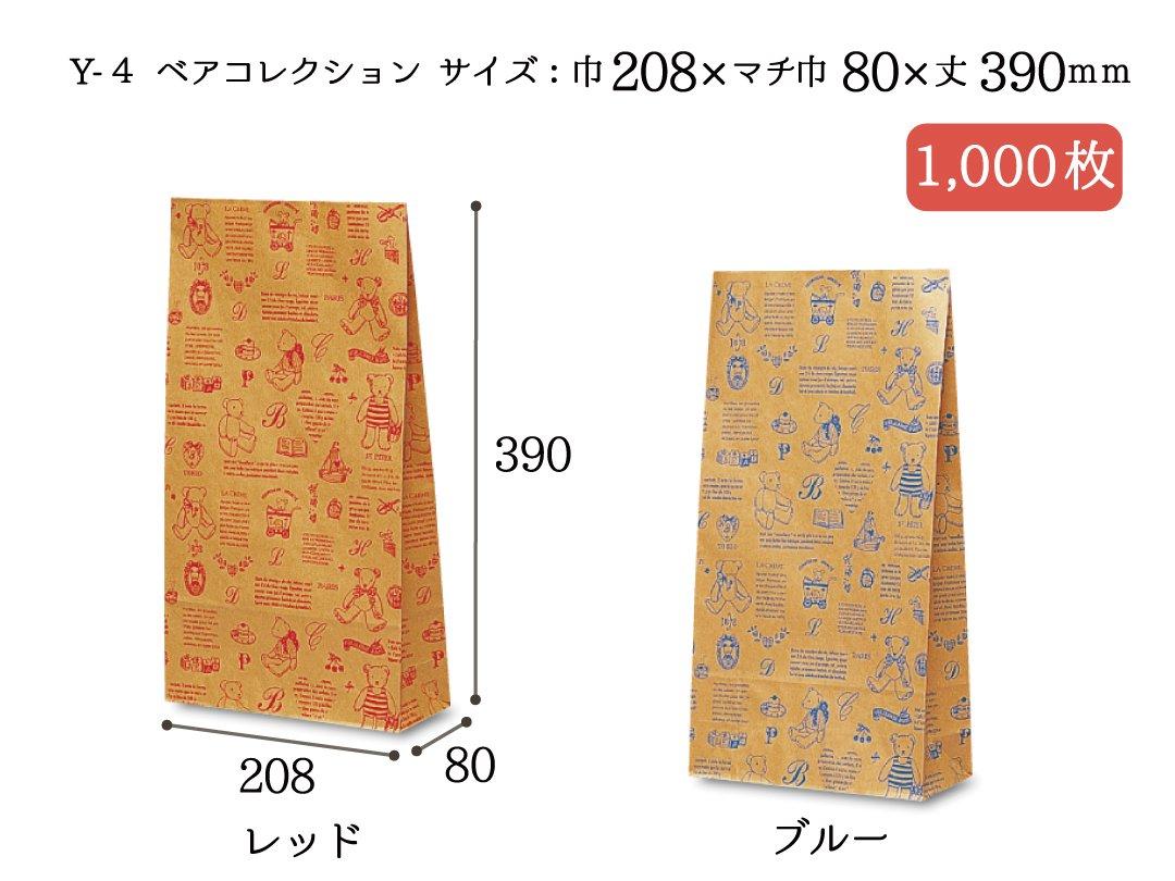 洋品袋 Y-4 ベアコレクション(レッド・ブルー) 1,000枚