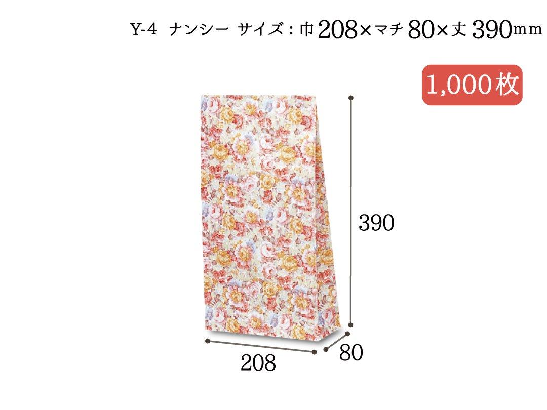 洋品袋 Y-4 ナンシー 1,000枚