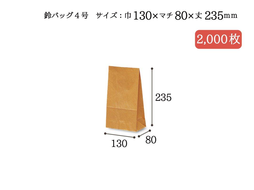 角底袋 鈴バッグ4号 2,000枚