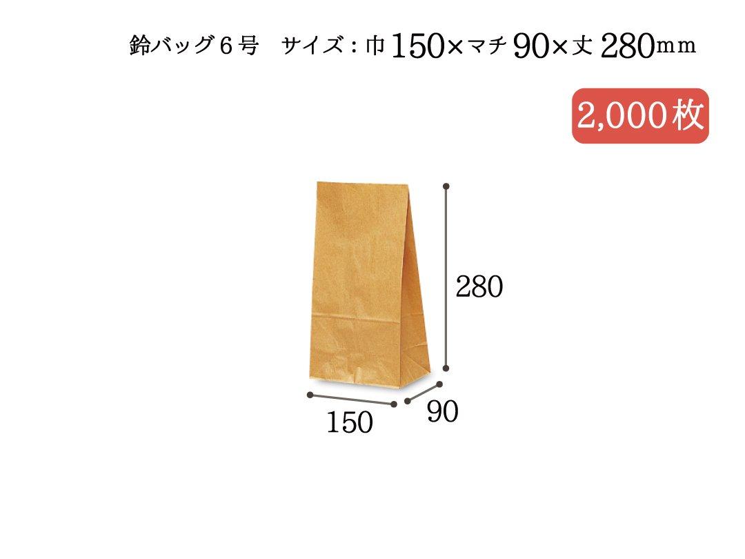 角底袋 鈴バッグ6号 2,000枚