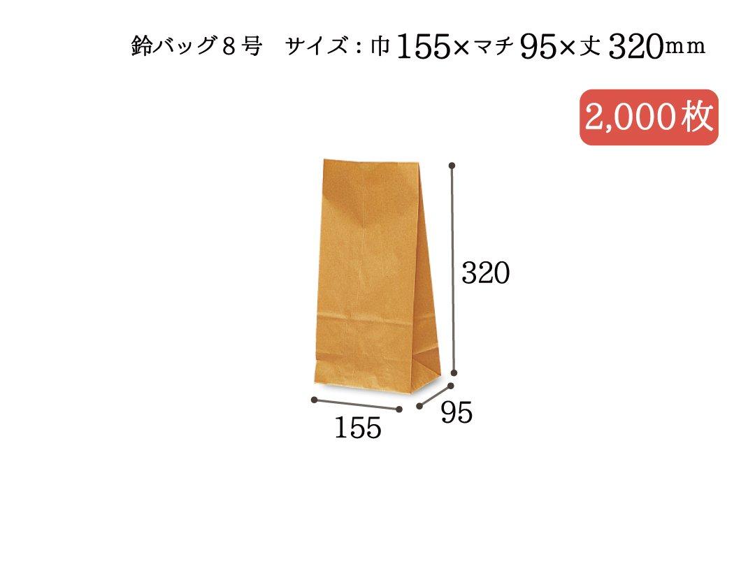 角底袋 鈴バッグ8号 2,000枚