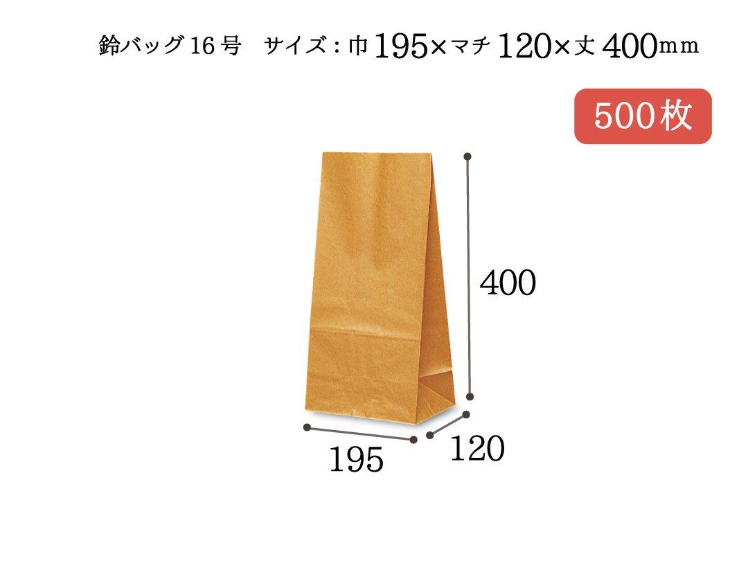 角底袋 鈴バッグ16号 500枚
