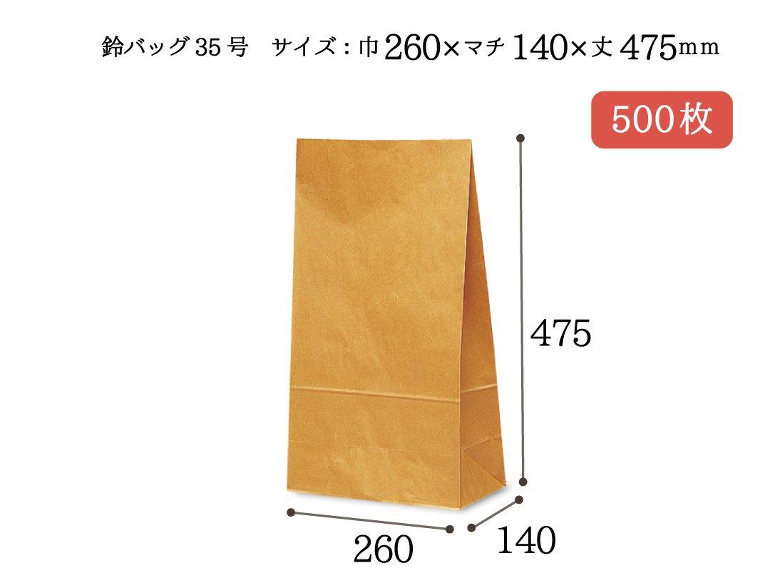 角底袋 鈴バッグ35号 500枚
