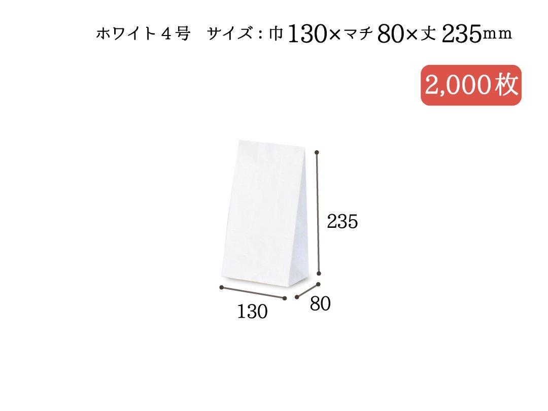 角底袋 ホワイト4号 2,000枚