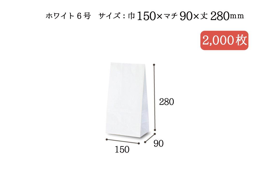角底袋 ホワイト6号 2,000枚