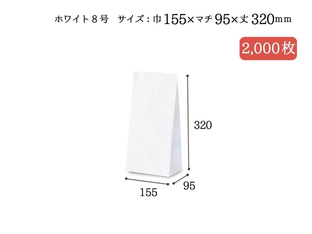 角底袋 ホワイト8号 2,000枚