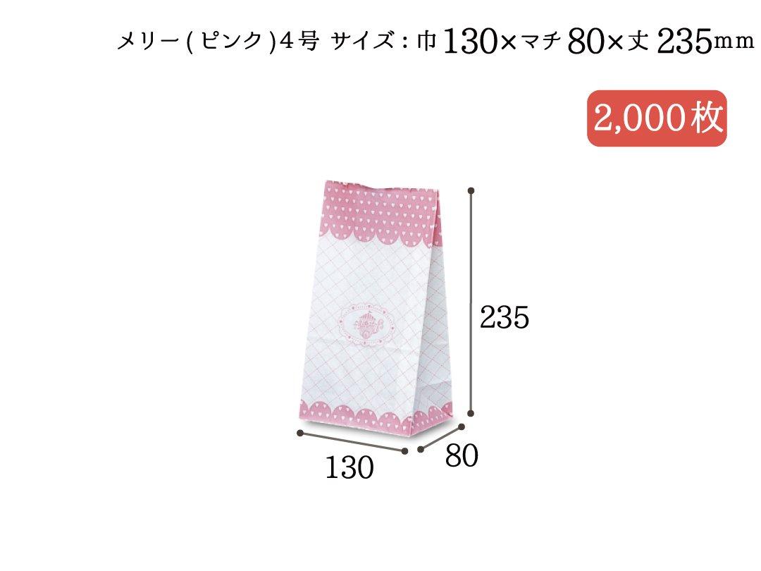 角底袋 メリー(ピンク) 4号 2,000枚
