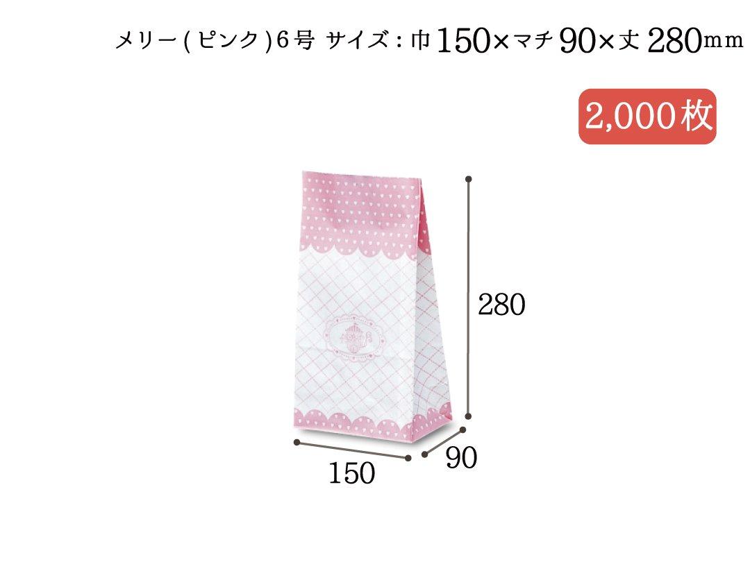 角底袋 メリー(ピンク) 6号 2,000枚