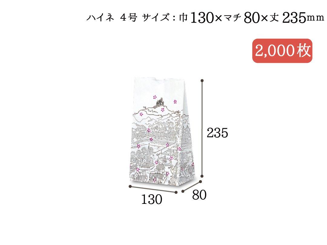 角底袋 ハイネ 4号 2,000枚