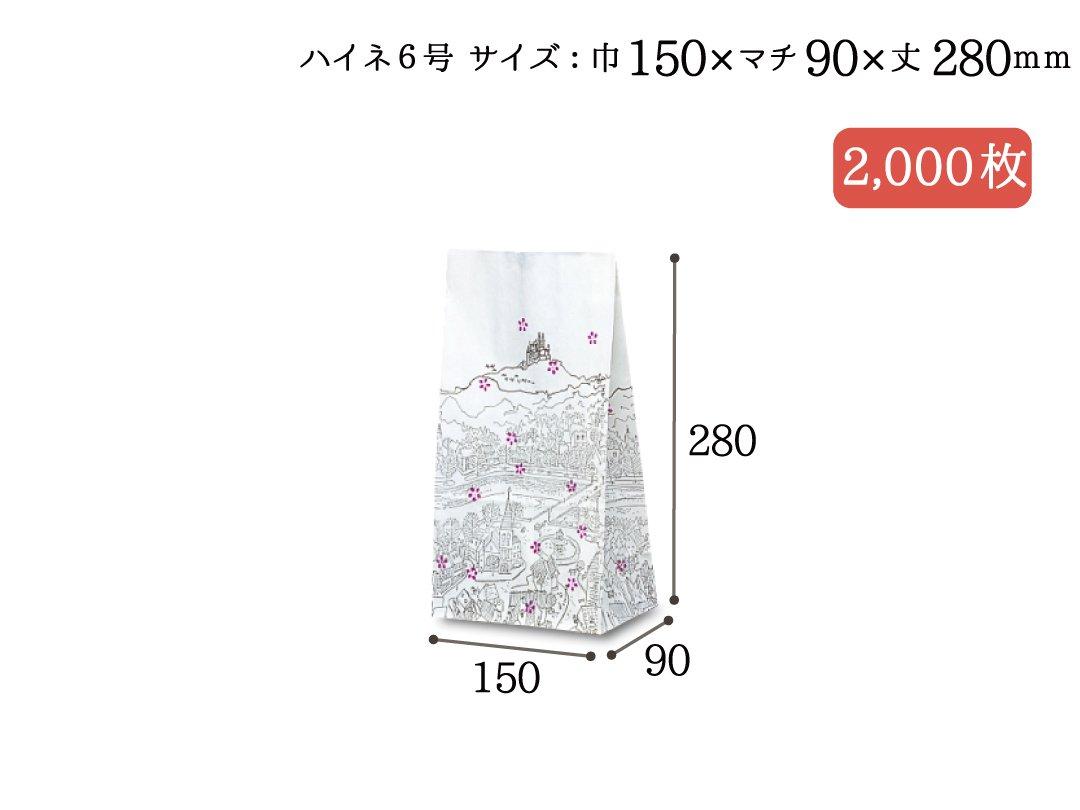 角底袋 ハイネ 6号 2,000枚
