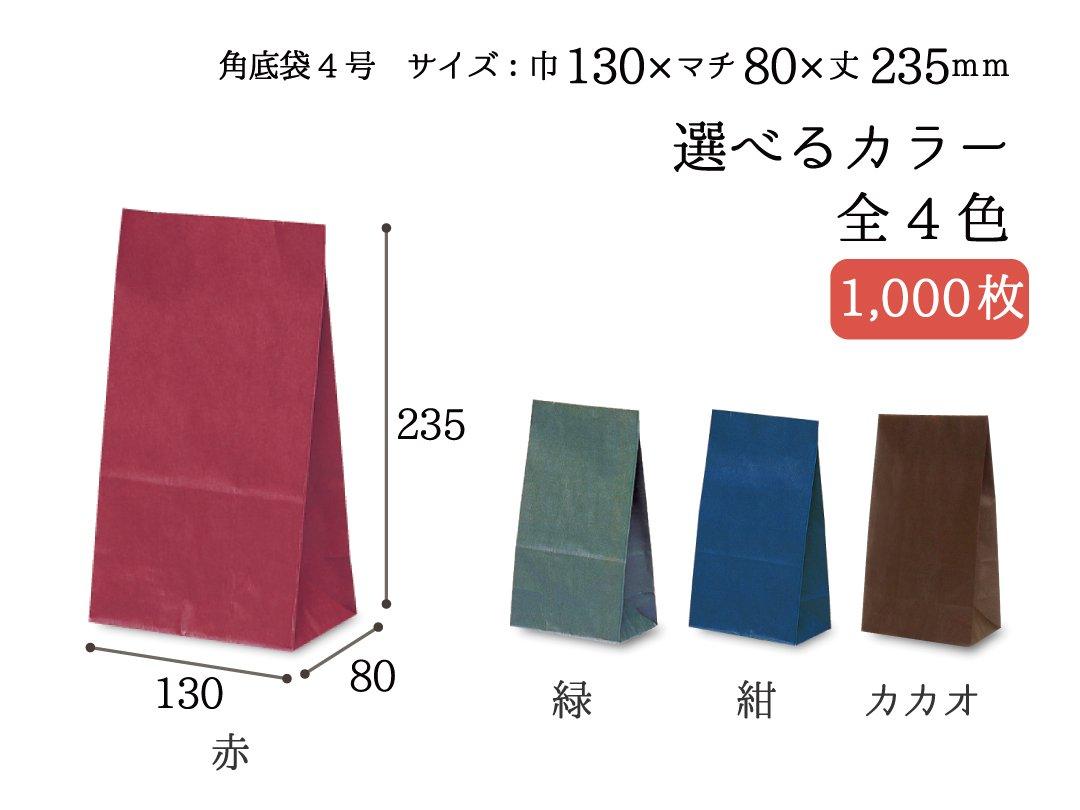 角底袋 カラー 4号 1,000枚
