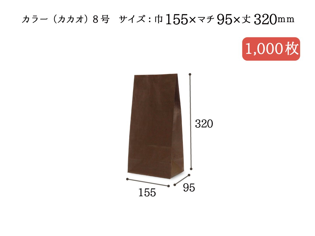 角底袋 カラー(カカオ) 8号 1,000枚