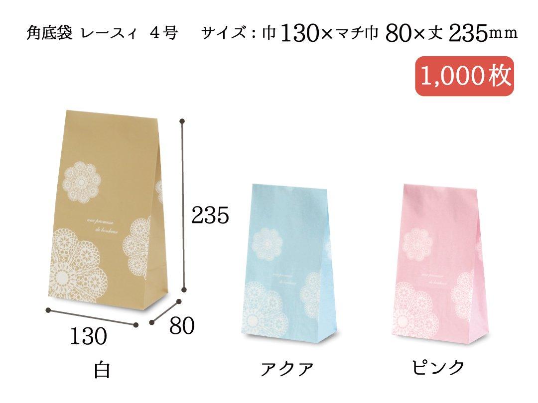 角底袋 レースィ(白・アクア・ピンク) 4号 1,000枚