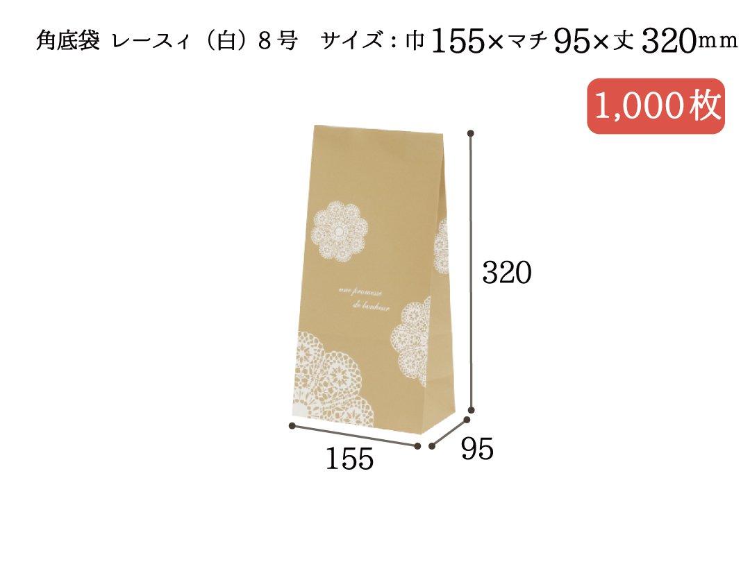 角底袋 レースィ(白) 8号 1,000枚