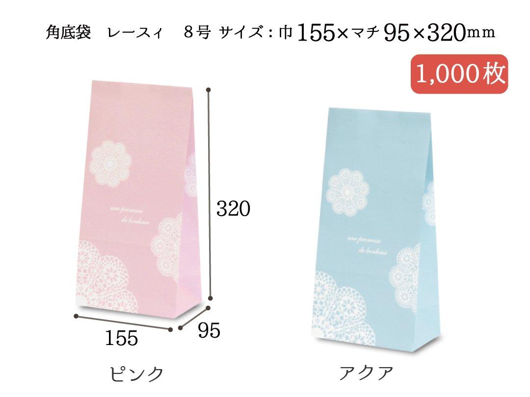 角底袋 レースィ(ピンク・アクア) 8号 1,000枚