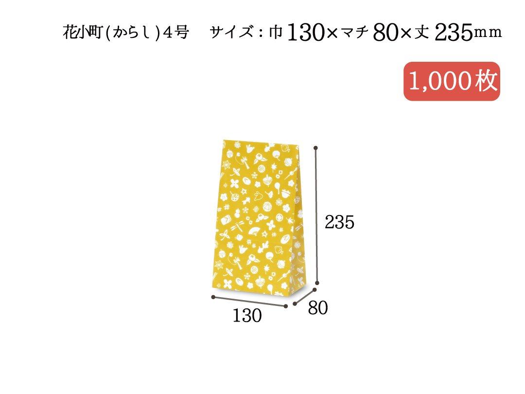 角底袋 花小町(からし) 4号 1,000枚