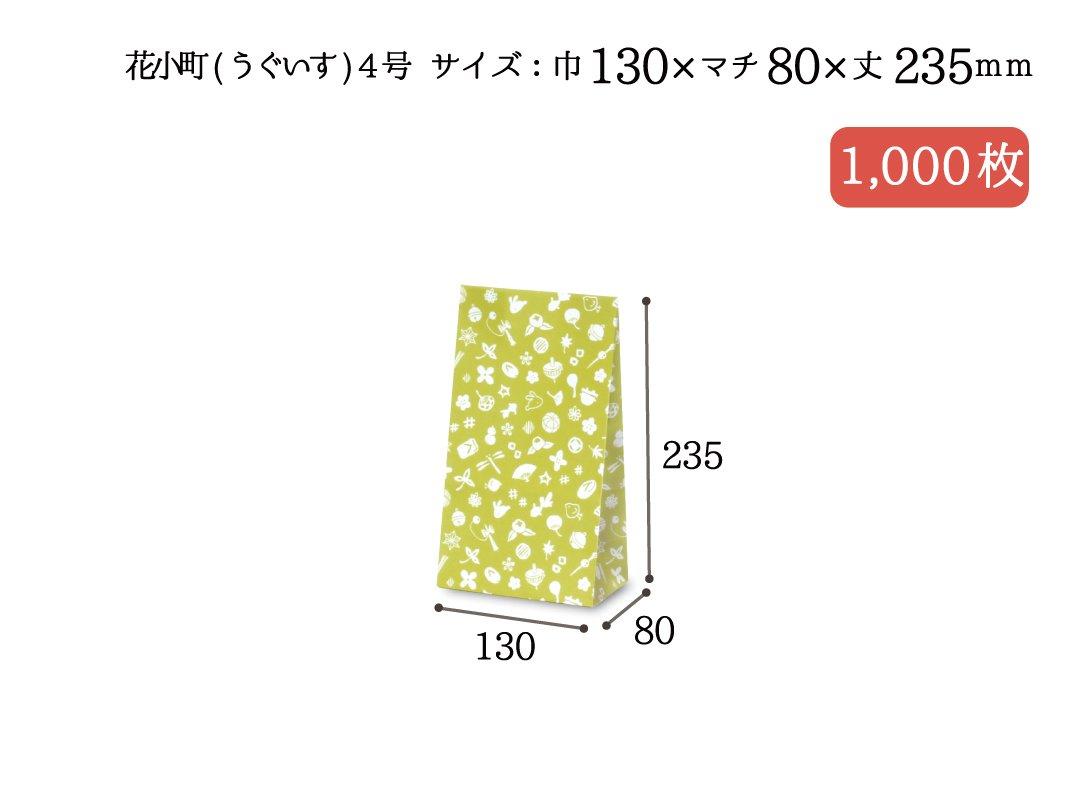角底袋 花小町(うぐいす) 4号 1,000枚