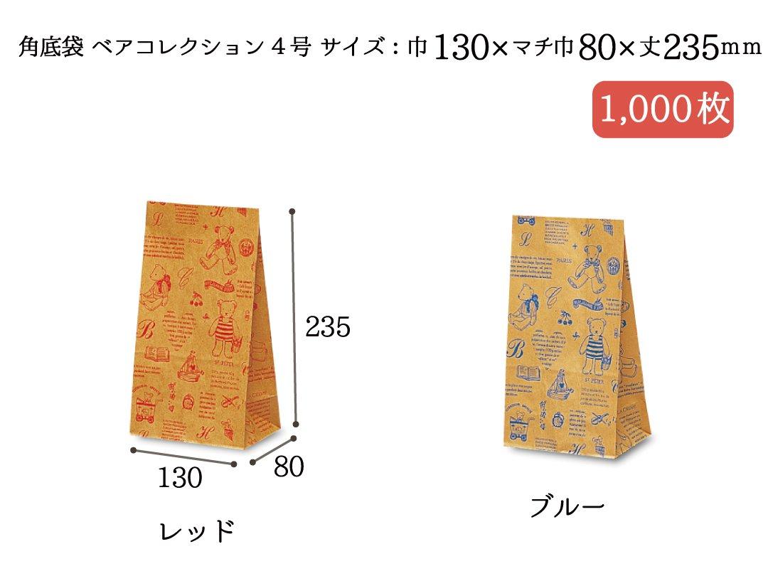 角底袋 ベアコレクション(レッド・ブルー) 4号 1,000枚
