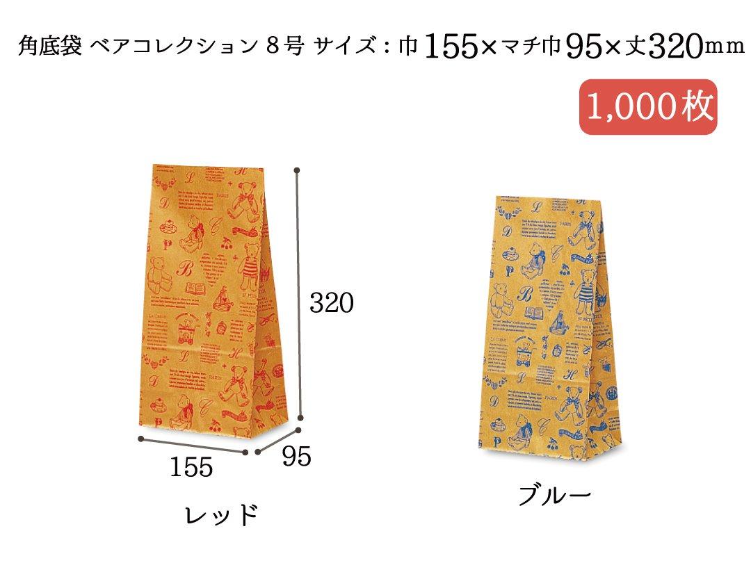 角底袋 ベアコレクション(レッド・ブルー) 8号 1,000枚