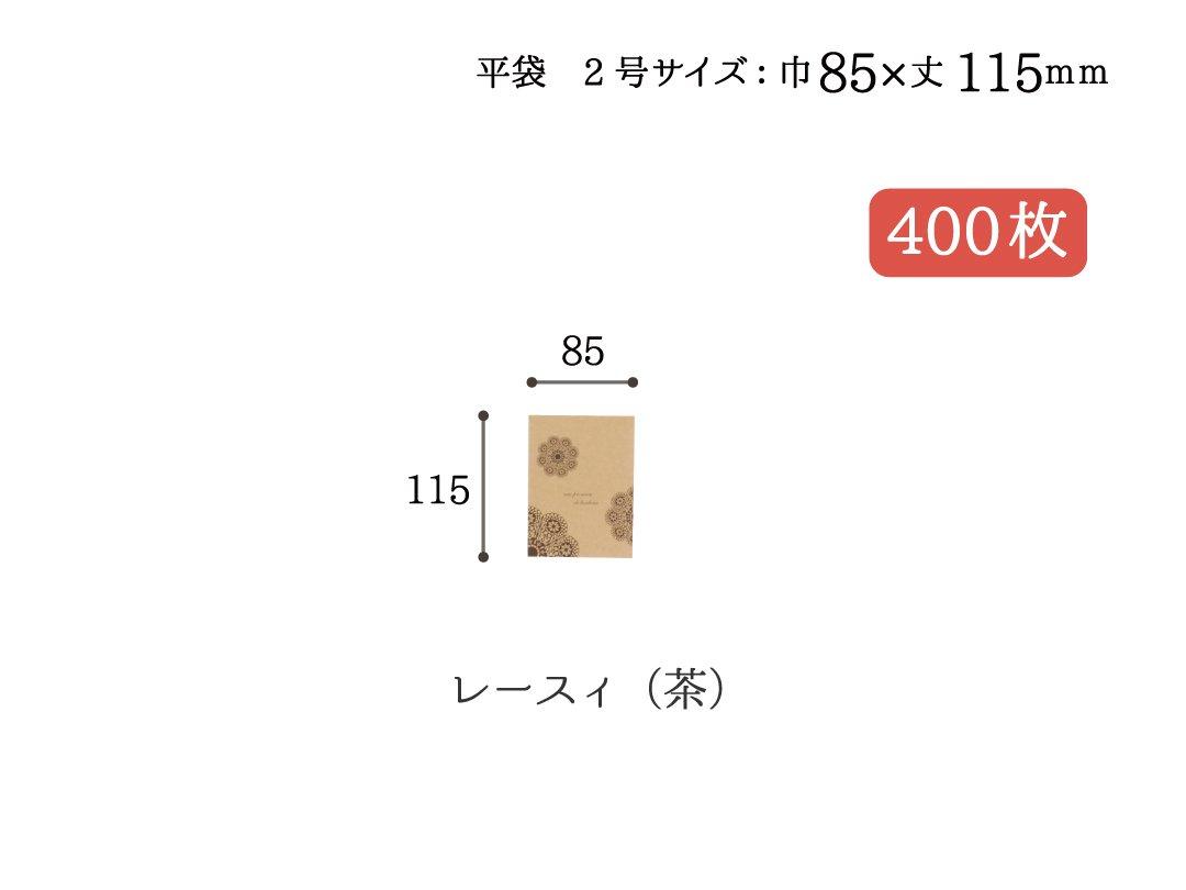 小袋(平袋) レースィ(茶) 2号 400枚