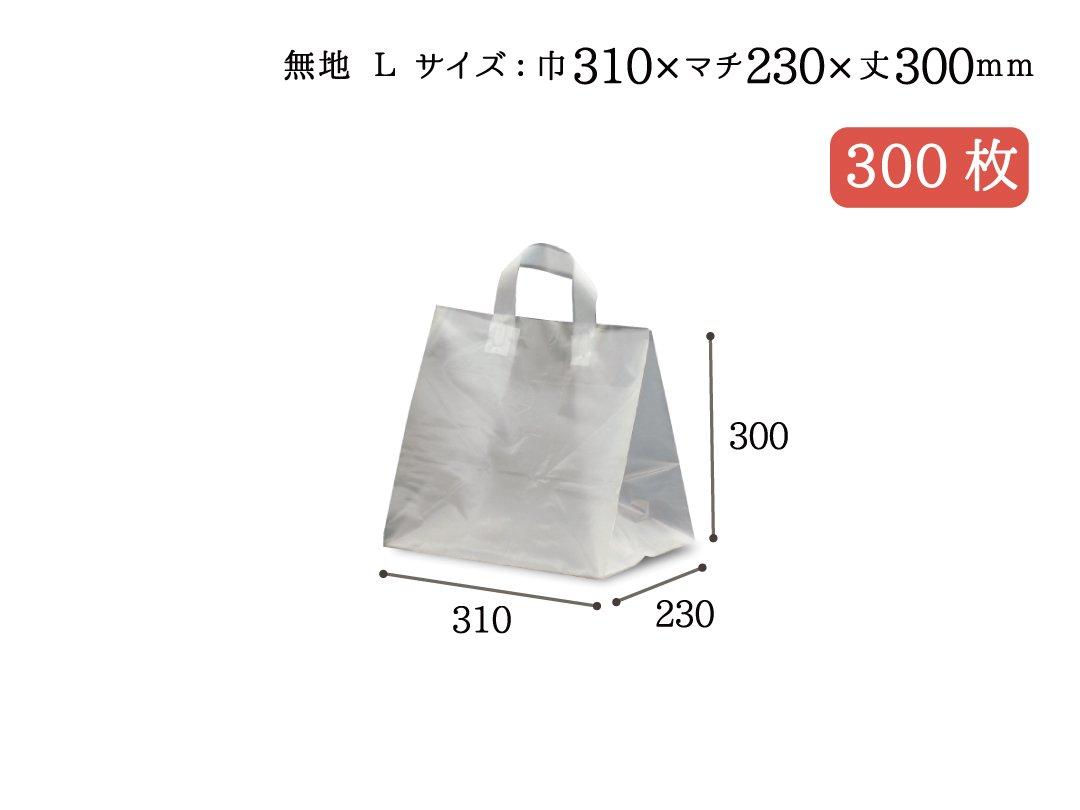 ポリ袋 ポリケーキバッグ 無地 L 300枚
