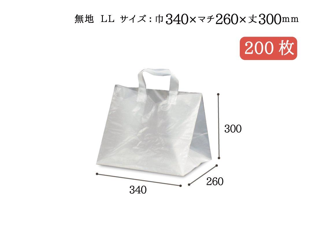 ポリ袋 ポリケーキバッグ 無地 LL 200枚