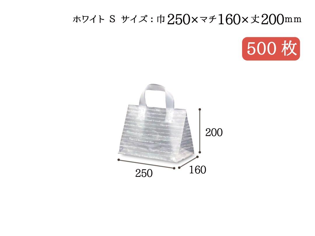 ポリ袋 ポリケーキバッグ ホワイト S 500枚