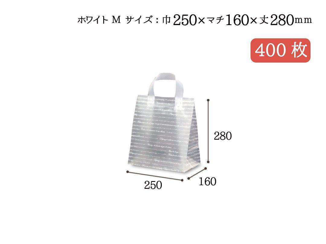 ポリ袋 ポリケーキバッグ ホワイト M 400枚