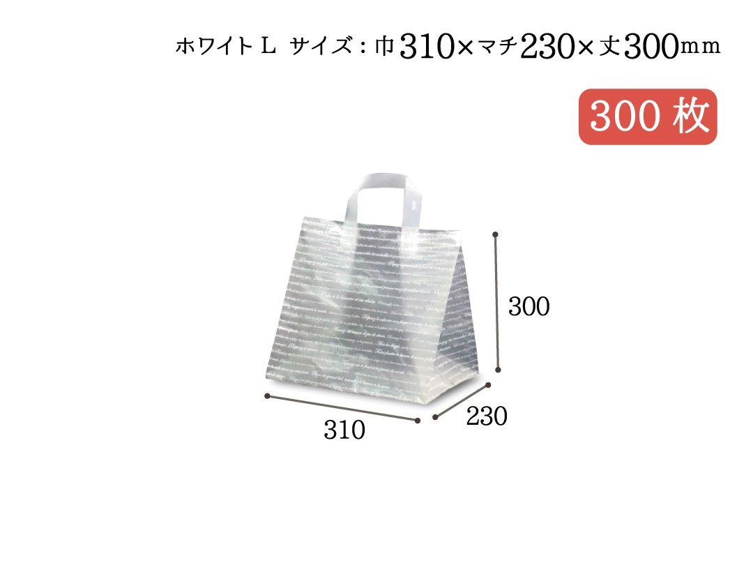 ポリ袋 ポリケーキバッグ ホワイト L 300枚