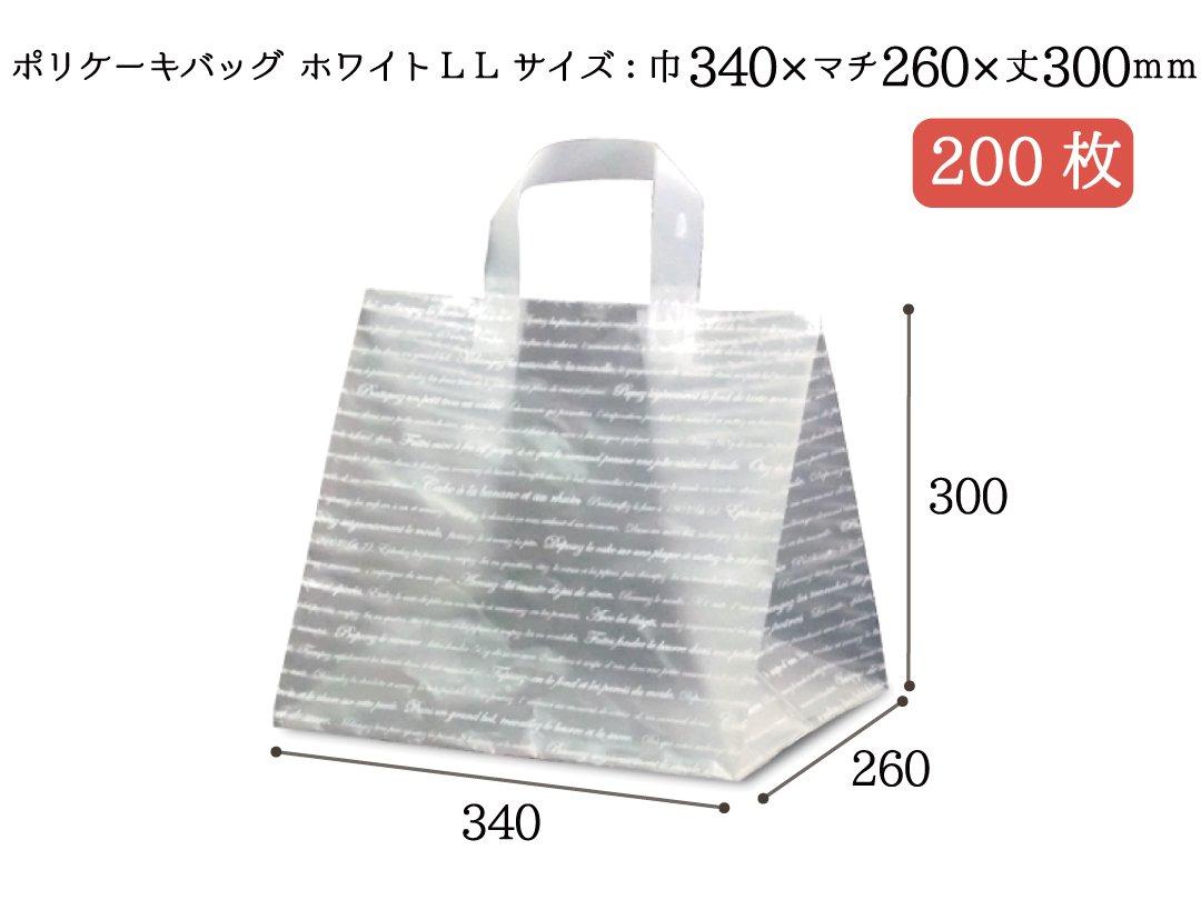 ポリ袋 ポリケーキバッグ ホワイト LL 200枚