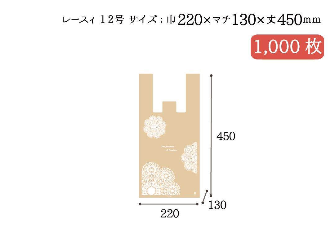 レジ袋 ファッションビーバッグ レースィ(片面)12号 1,000枚