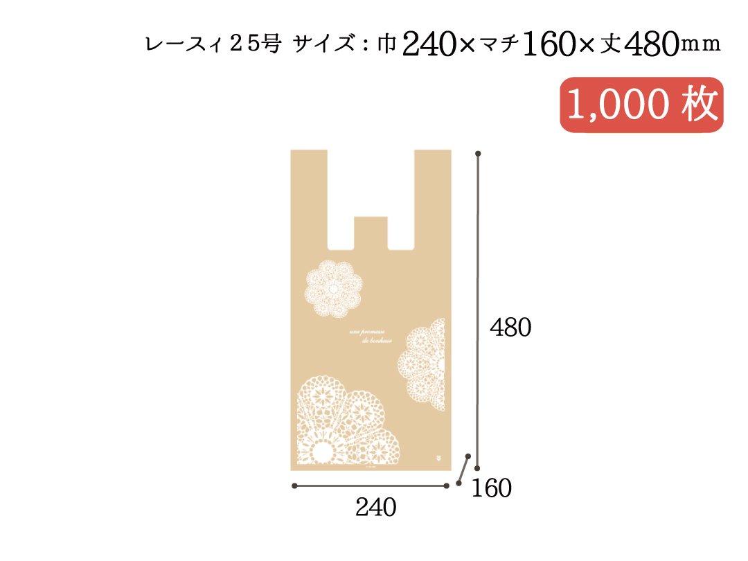 レジ袋 ファッションビーバッグ レースィ(片面)25号 1,000枚