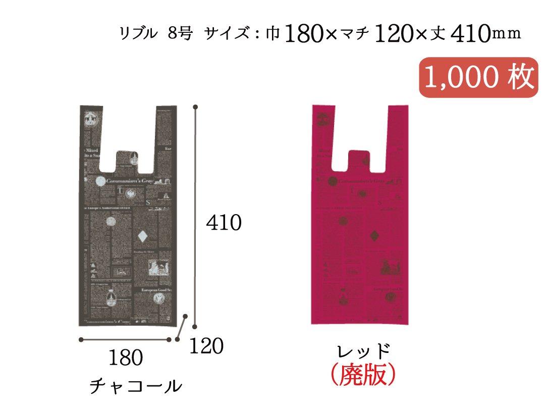 レジ袋 ファッションビーバッグ リブル(チャコール)8号 1,000枚