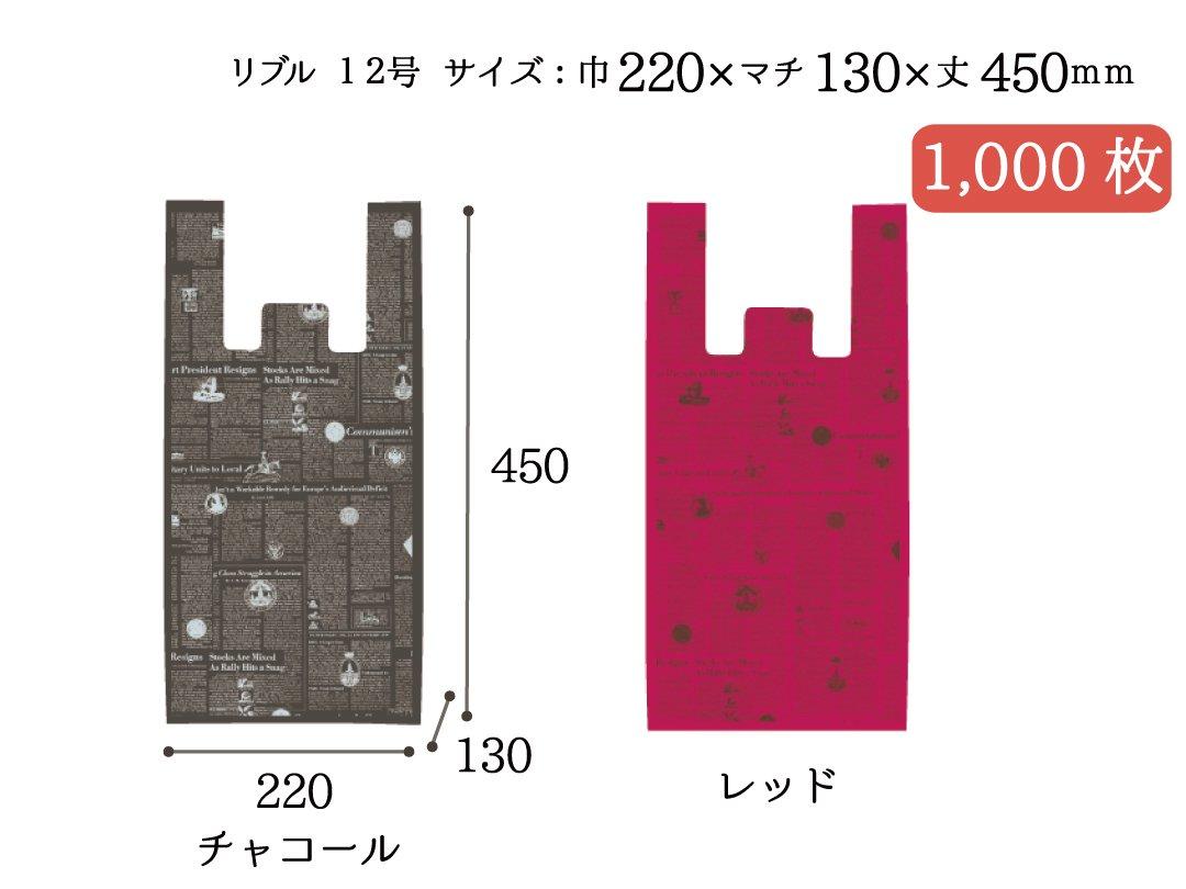 レジ袋 ファッションビーバッグ リブル(チャコール・レッド)12号 1,000枚